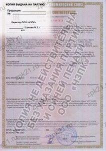 Переключатели ПП, БПМ, МК, ПМО, КСА, КСАМ сертификат